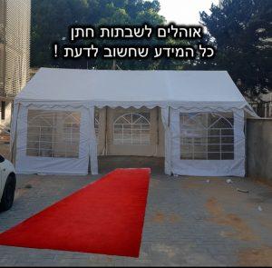 השכרת אוהלים לשבת חתן